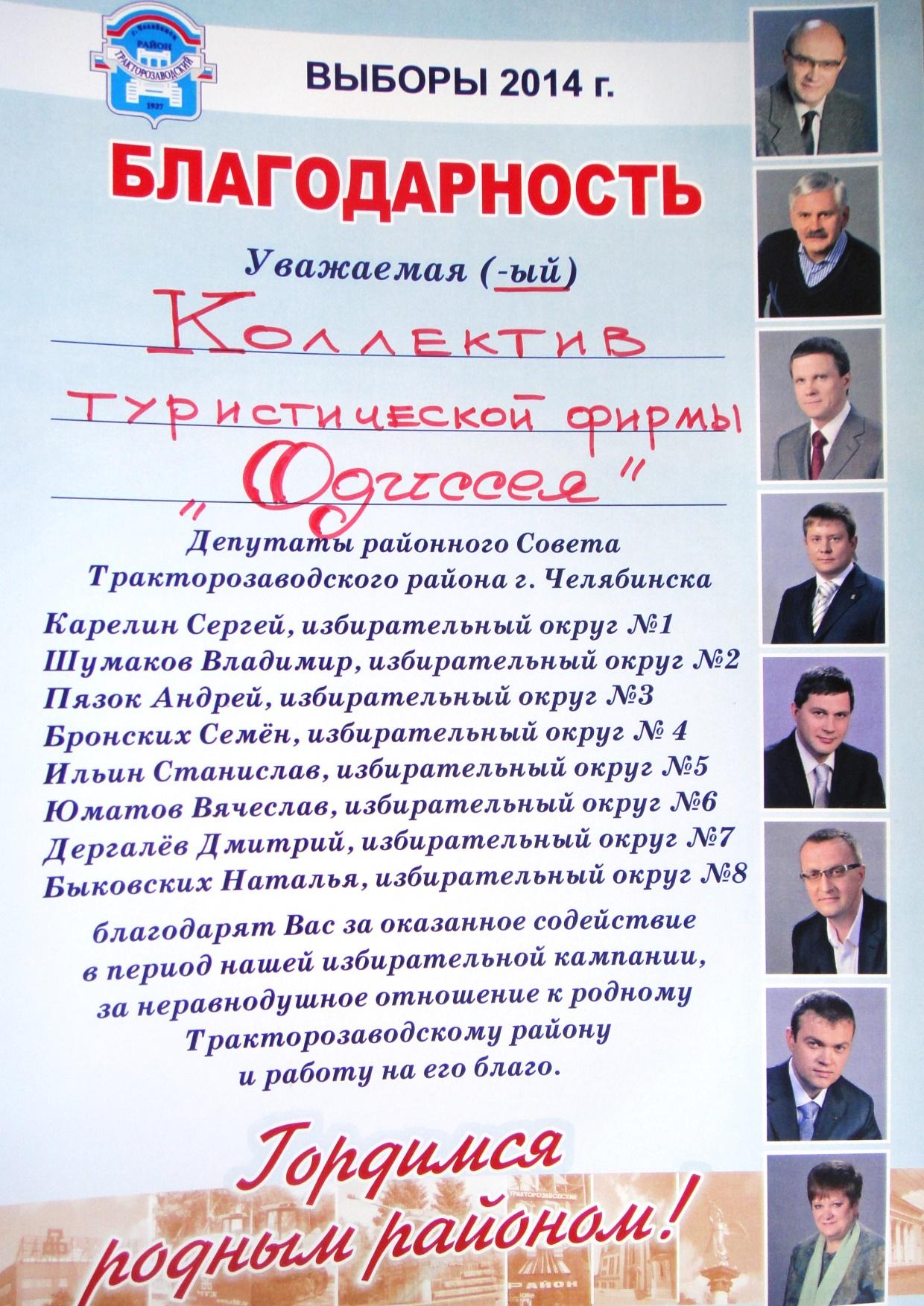 Благодарность Совета депутатов