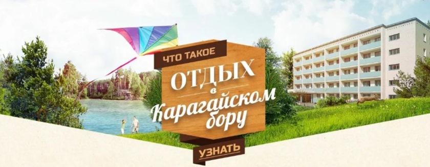 Карагайский бор_пансионат