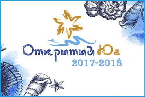Открытый-юг-витрина2017-2018