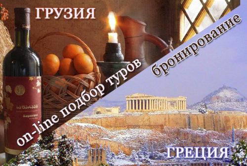 Он-лайн-бронирование_Грузия. ГрецияЗарубеж