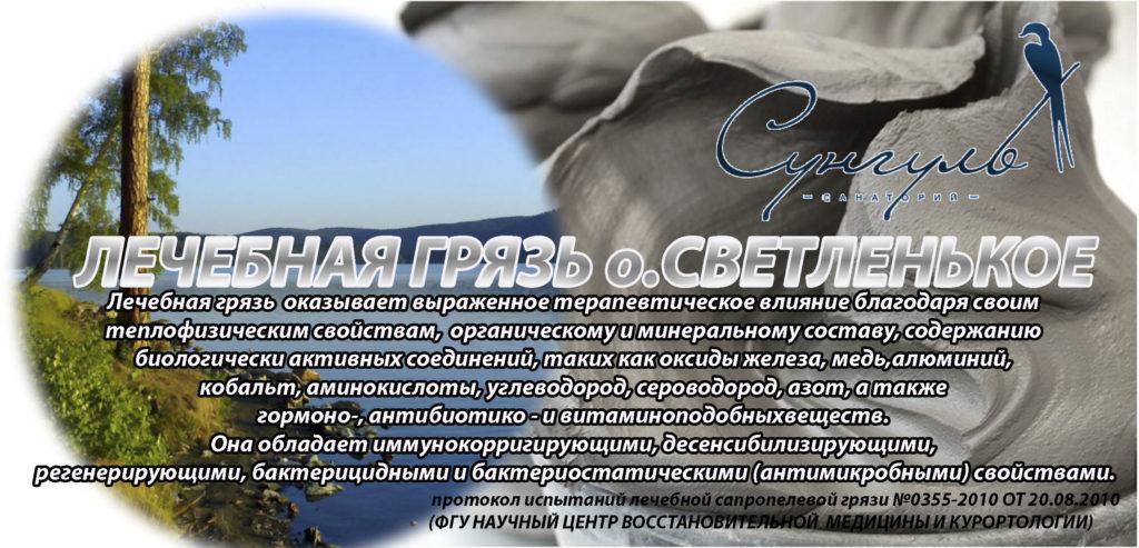 Сунгуль_Грязь
