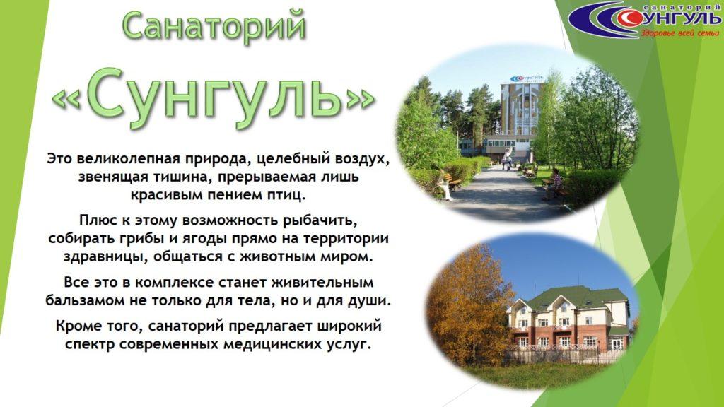 Сунгуль_реклама (1)