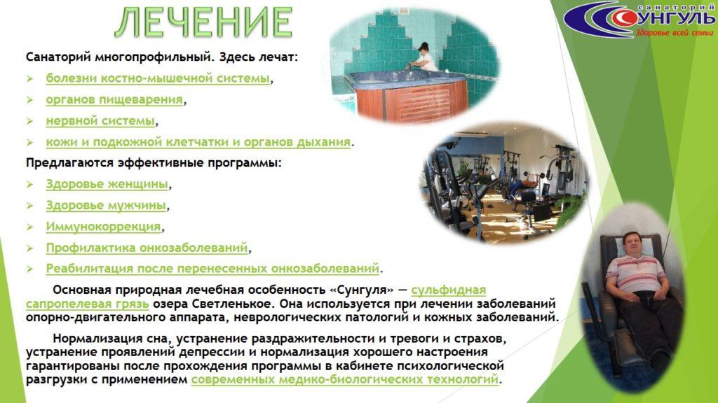 Сунгуль_реклама (3)