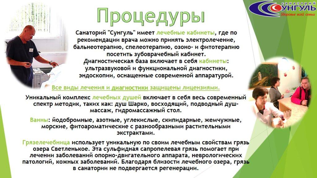 Сунгуль_реклама (4)