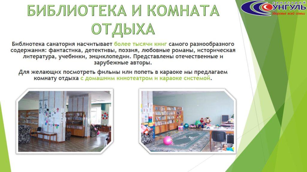 Сунгуль_реклама (7)